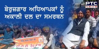 Support of Akali Dal to unemployed teachers In Patiala