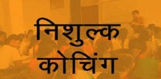 Haryana Government bringing free coaching and scholarship scheme