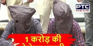 Haryana Police | Heroin worth Rs 1 crore seized, two held