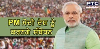 Coronavirus India: PM Modi to Address Nation on COVID-19 Today at 8 pm