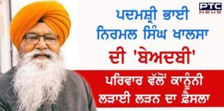 Bhai Nirmal Singh Khalsa Demise Amritsar