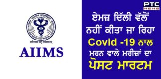 Coronavirus AIIMS Delhi waiving off Autopsy