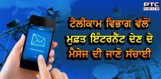 Coronavirus Telecom department free internet viral message fraud | ਟੈਲੀਕਾਮ ਵਿਭਾਗ ਮੁਫ਼ਤ ਇੰਟਰਨੈੱਟ