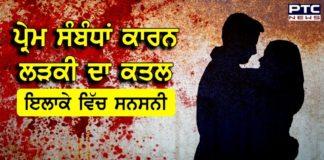 Garhshankar honour killing