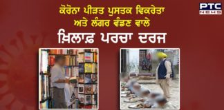 Patiala case filed against bookseller