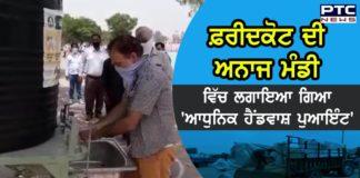 Punjab Mandi Board Faridkot Hand wash Point | Water Supply & Sanitation | ਹੈਂਡਵਾਸ਼ ਪੁਆਇੰਟ ਫ਼ਰੀਦਕੋਟ