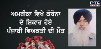 Punjabi Sikh Kapurthala Dead Coronavirus USA