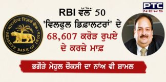 RBI loan waived off 50 top wilful defaulters