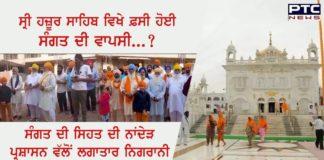 Takht Sri Hazur Sahib Pilgrims Stranded