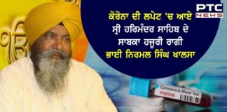 Bhai Nirmal Singh Khalsa tested positive for #Coronavirus in Amritsar