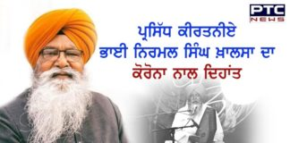 #CoronavirusPunjab: Bhai Nirmal Singh Khalsa passed away after testing positive with COVID-19