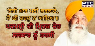 Padma Shri Bhai Nirmal Singh Khalsa Do not allow the cremation By Congress Counsellor