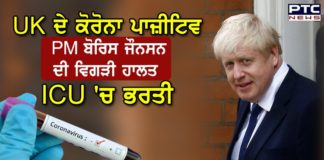 Coronavirus: UK PM Boris Johnson moved to ICU for coronavirus treatment