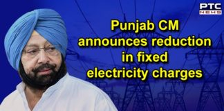 Reduction in Fixed Electricity Charges in Punjab | Coronavirus Captain Amarinder Singh