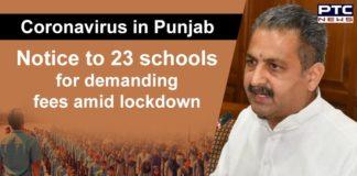 Punjab Notice to Private Schools For Asking Fees | Coronavirus Lockdown