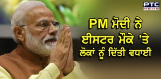 PM Modi extends wishes on Easter, hopes it adds strength to overcome COVID-19