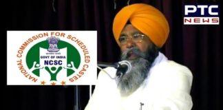 NCSC Complaint to Punjab Government | Bhai Nirmal Singh Khalsa Death