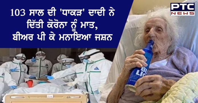 103 years old granny recovered Corona USA Massachusetts