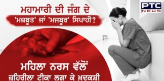 Nurse Suicide PGI Chandigarh
