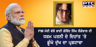 PM Modi expresses grief over death of Bhai Gobind Singh Longowal's wife