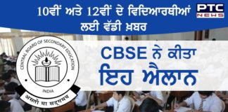 CBSE Class 10 and 12 board exam dates announced