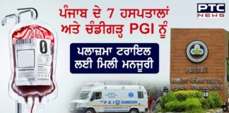 7 Punjab hospitals, Chandigarh's PGI picked for carrying out plasma trials