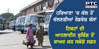 Haryana to restart bus services from tomorrow