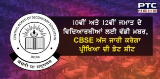 CBSE datesheet for Class 10th, 12th board exams 2020 to be released today