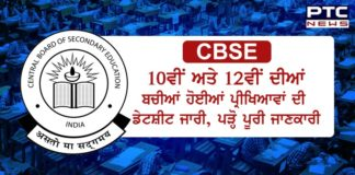CBSE releases date sheet for remaining Class 10 and 12 board exams