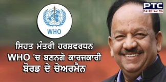 Union Minister Harsh Vardhan to take charge as WHO Executive Board chairman on May 22