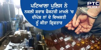Kingpin Dipesh Kumar arrested by Patiala police involved in illicit liquor case