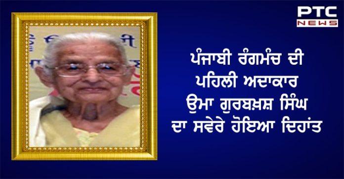 First Punjabi theatre actress Uma Gurbaksh Singh passes away at 93