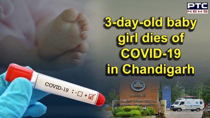 Coronavirus Chandigarh Death Toll | 3-Day-Old Girl From Dadu Majra Died | Bapu Dham Colony