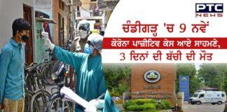 Chandigarh: 3-day-old infant dies due to coronavirus; UT reports 9 new cases