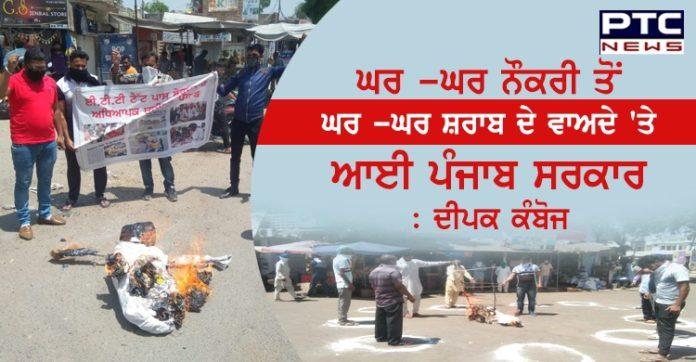 Unemployed ETT teachers protest Against the Punjab Government