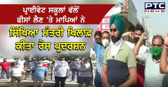 Parents protest against Education Minister over fee hike by private schools in Punjab's Bhawanigarh
