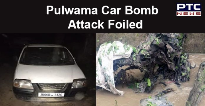 Pulwama Car Bomb Attack | Terrorist Jammu and Kashmir | Pakistan Attack Foiled