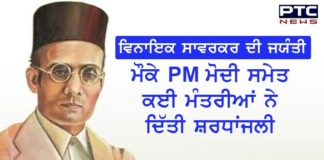 PM Modi pays tribute to freedom fighter Vinayak Savarkar on his birth anniversary
