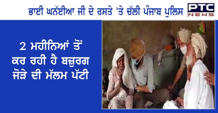 Sri Muktsar Sahib Police Continuous service to the elderly couple living in the Raw houses
