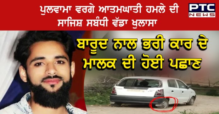 Jammu and Kashmir police identifies owner of explosives-laden car intercepted in Pulwama attack
