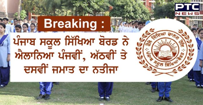 Punjab School Education Board announces 5th, 8th and 10th class results