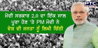 PM Modi releases audio message for citizens on first anniversary of Modi 2.0