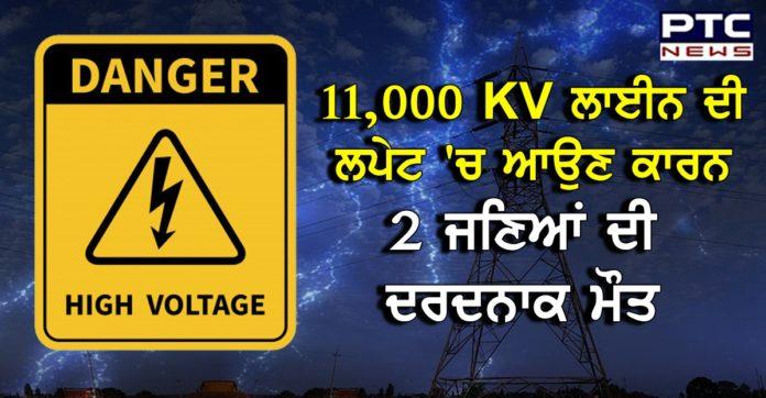 2 killed in electrocution Sangrur