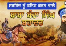 Baba Banda Singh Bahadur Martyrdom day