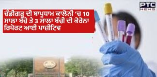 3-year-old and 10-year-old from Chandigarh's Bapu Dham Colony test positive for coronavirus