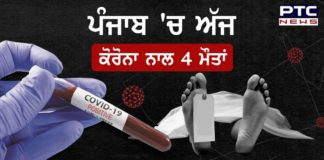 4 deaths with corona in Punjab ।COVID-19 pandemic in Punjab