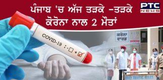 Coronavirus Punjab : 2 deaths due to corona in Punjab