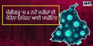 Chandigarh 4 new cases of Coronavirus