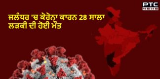 Coronavirus 28 year old girl died in Jalandhar