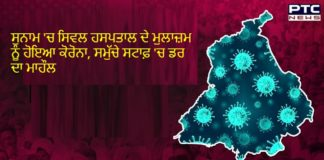 Coronavirus Punjab : Civil Hospital employee Coronavirus in Sunam